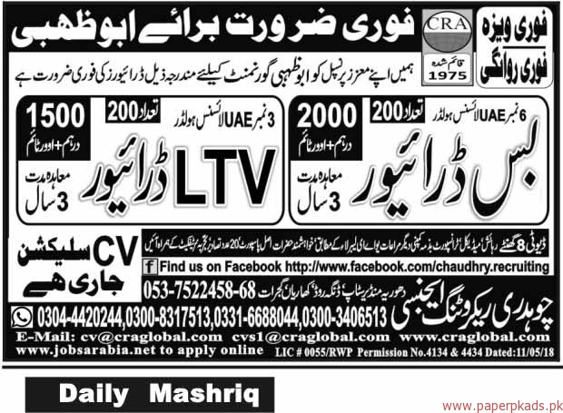 Bus and LTV Drivers Required