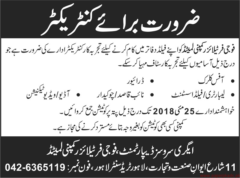 Fauji Fertilizer Company Limited Jobs 2018 Latest
