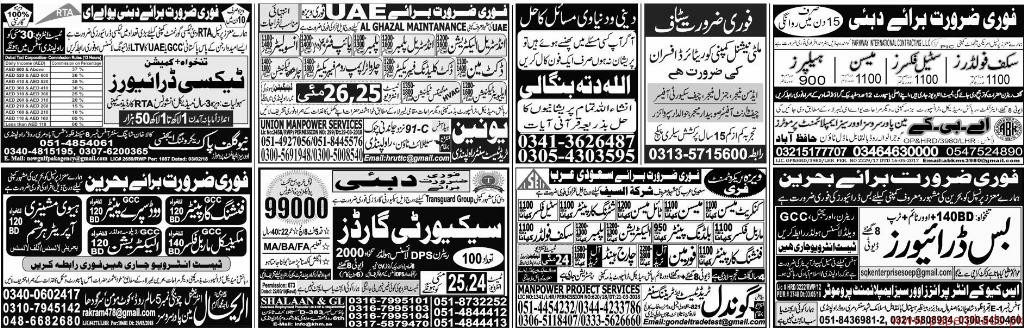Multiple Jobs - Express Jobs ads 23 May 2018 Latest