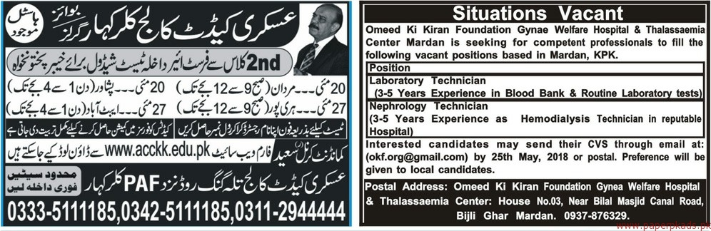Omeed Ki Kiran Foundation Gynae Welfare Hospital & Thalassaemia Center Jobs 2018 Latest