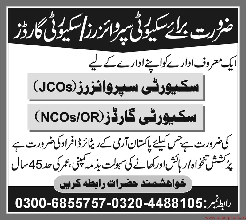 Security Supervisors and Security Guards Required