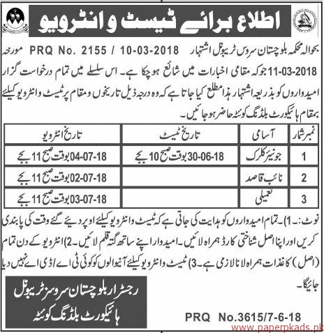 Balochistan Services Tribunal Jobs 2018