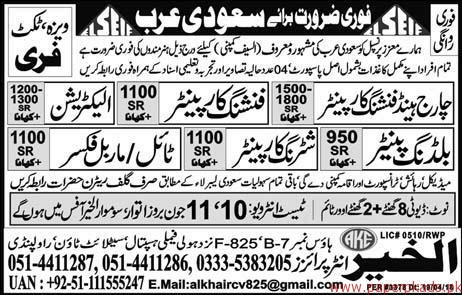 Carpainters Electricians and Other Jobs in Saudi Arabia