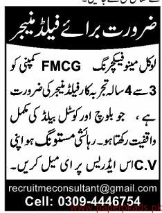 FMCG Company Jobs 2018 Latest