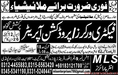 Factory Workers and Production Officer Required