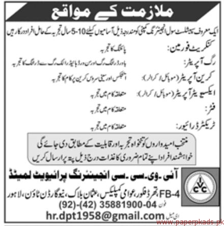 IVCC Engineering Private Limited Jobs 2018
