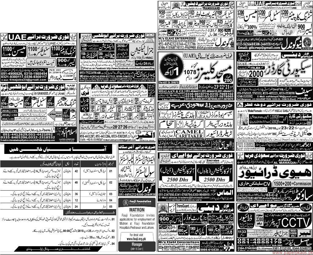 Multiple Jobs - Express Jobs ads 20 June 2018 Latest Jobs