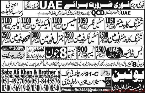 Shuttring Carpainter Steel Fixer smason Jobs in UAE