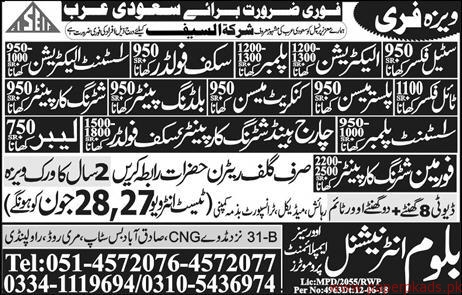Steel Fixer, Electricians Plumbers Foreman and Other Jobs 2018 Latest