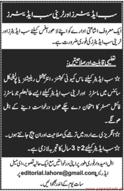 Sub Auditors and Trainee Sub Auditors Required