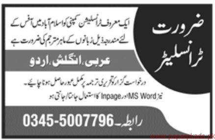 Translation Company Islamabad Jobs 2018
