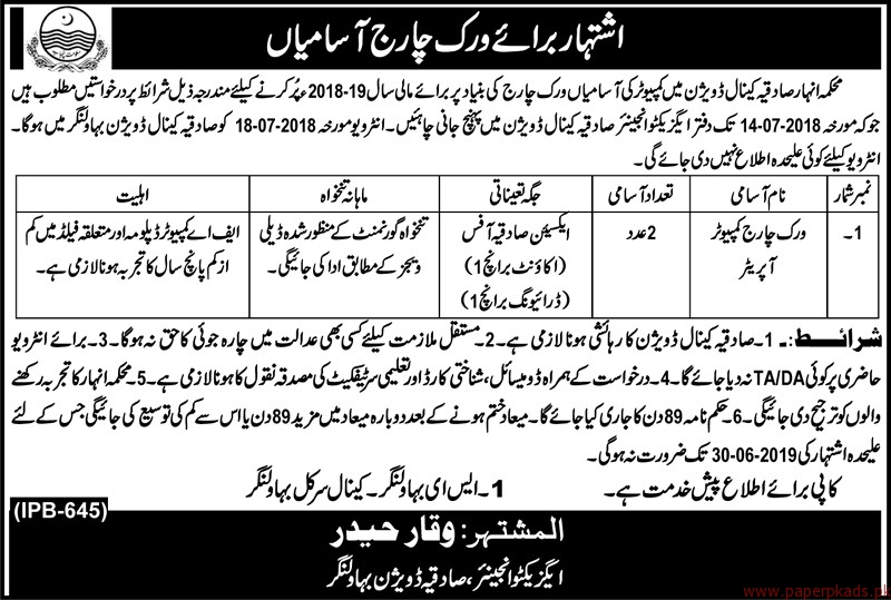 Canal Division Jobs 2018 Latest