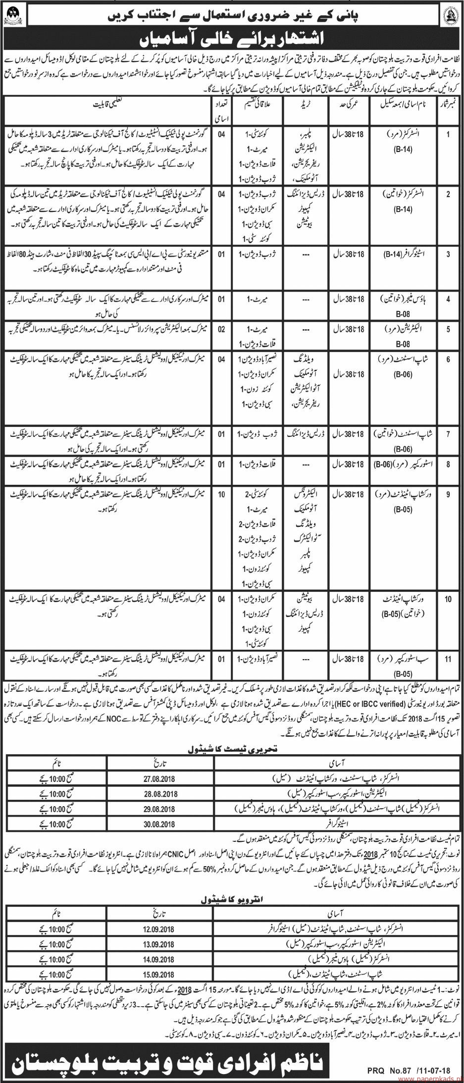 Instructors, Assistant, Sub Engineers and Other Jobs 2018 Latest