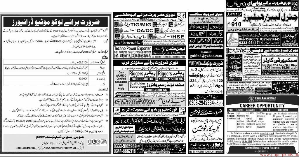 Multiple Jobs - Express Jobs ads 08 July 2018 Latest