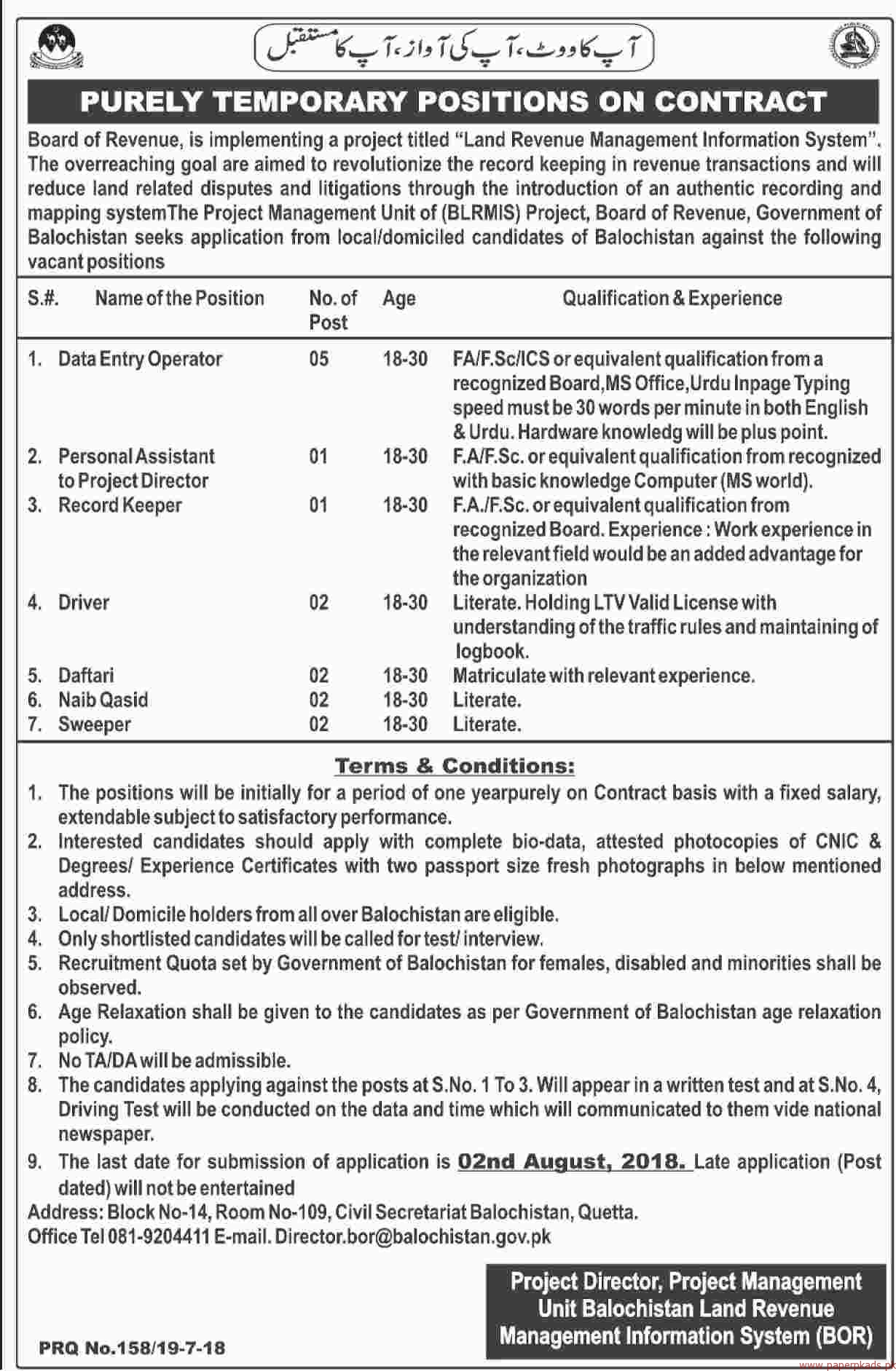 Project Management Unit Balochistan Jobs 2018 Latest