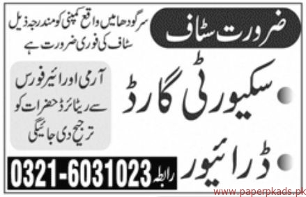 Security Guards and Drivers Required