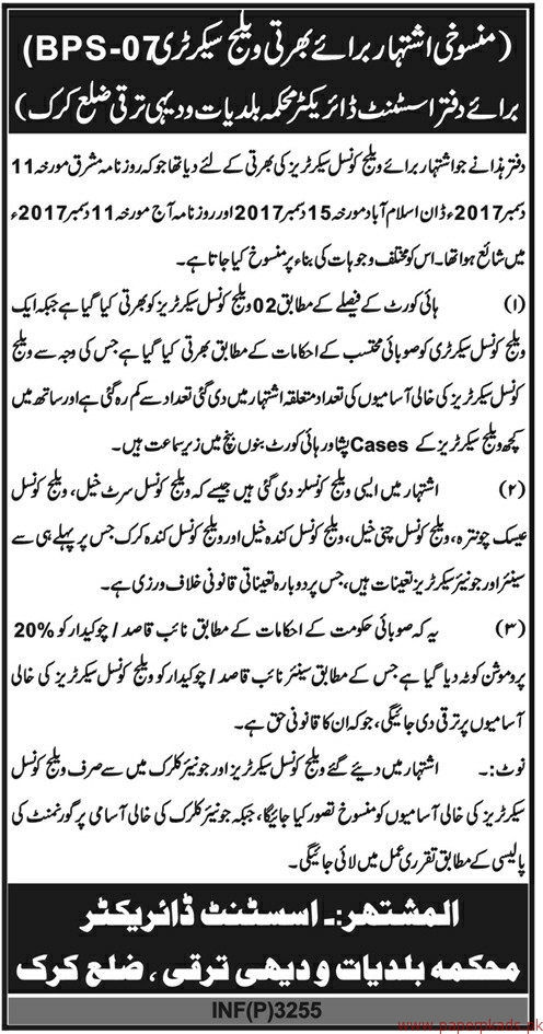 Assistant Director and Village Secretary Required