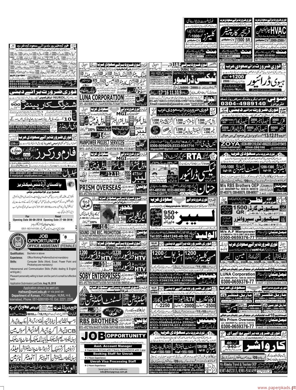 Multiple Jobs - Express Jobs ads 08 August 2018 Latest