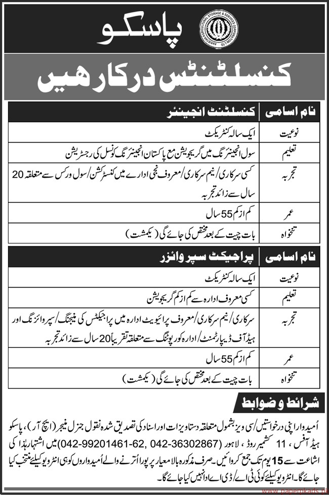 PASSCO Jobs Consultant Required 2018 Latest