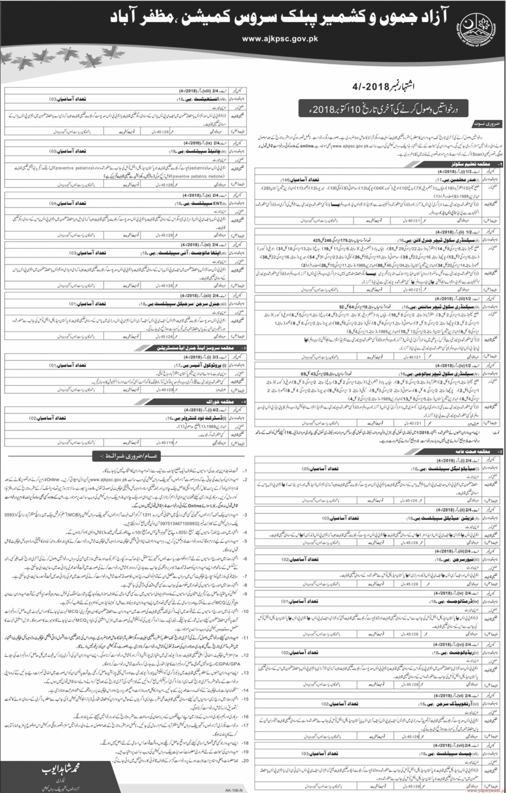 Azad Jammu & Kashmir Public Service Commission Jobs Advertisement No 04-2018 latest Jobs