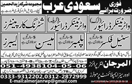 Drivers Shuttring Carpainter Steel Fixers Jobs in Saudi Arabia