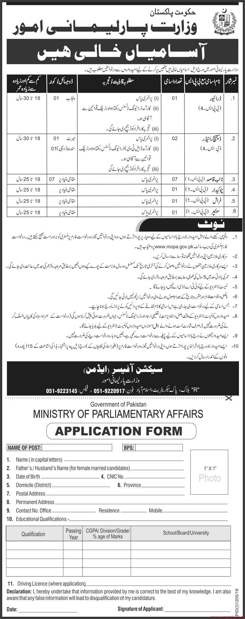 Government of Pakistan - Ministry of Parlimentary Affairs Jobs 2018 Latest