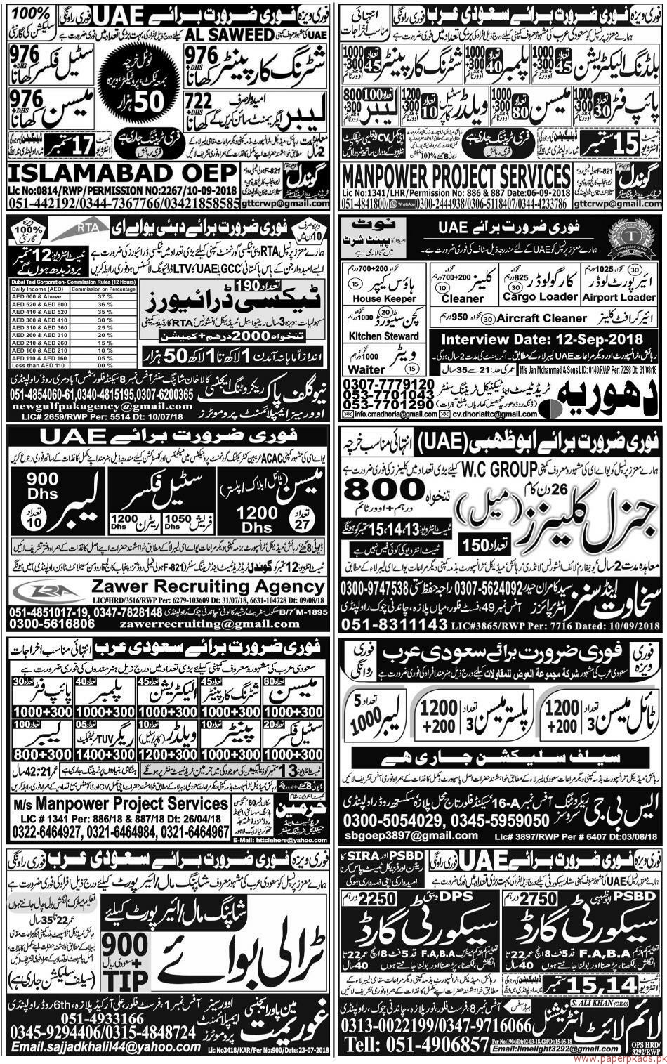 Multiple Jobs - Express Jobs ads 11 September 2018 Latest