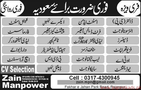 Officers Assistant and Other Jobs in Saudi Arabia