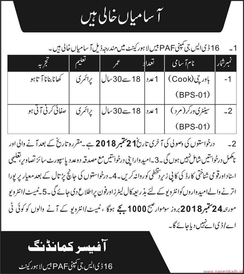 PAF Base Lahore Jobs 2018 Latest