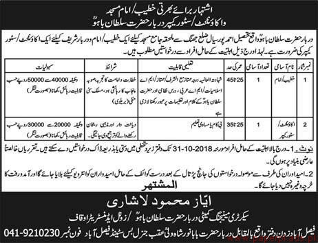 Accountant and Store Keeper Required