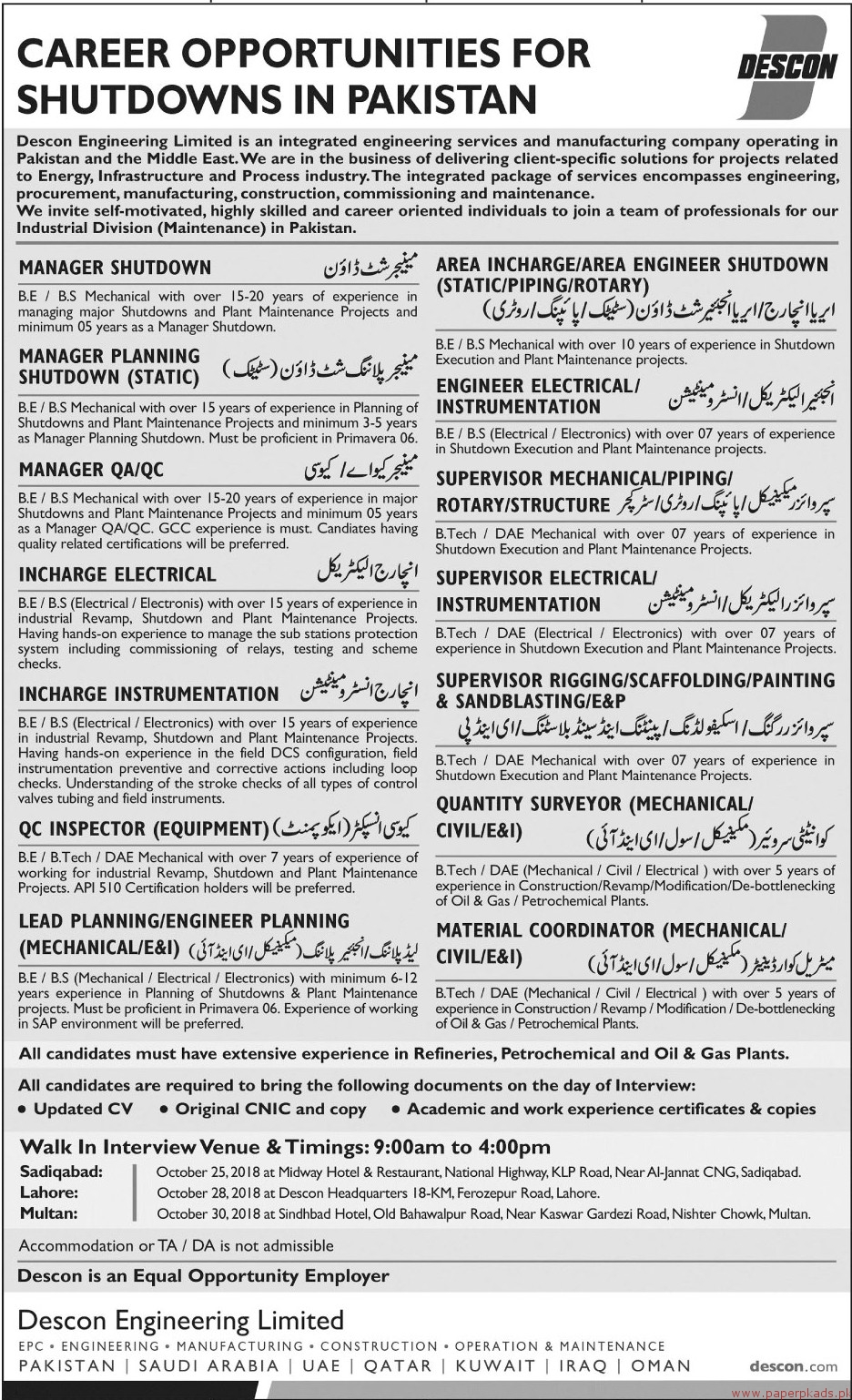 Descon Engineering Limited Jobs 2018 Latest