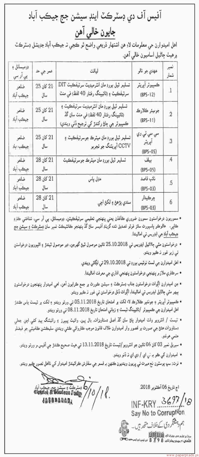 District & Session Judge Jobs 2018 Latest