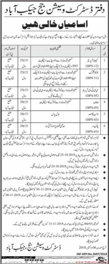 District and Session Judge Jobs 2018 Latest