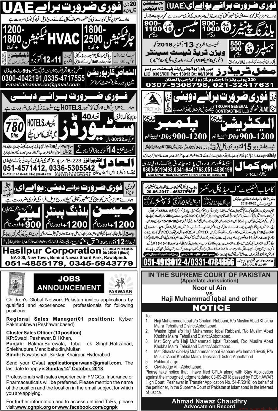 Multiple Jobs - Express Jobs ads 11 October 2018 Latest