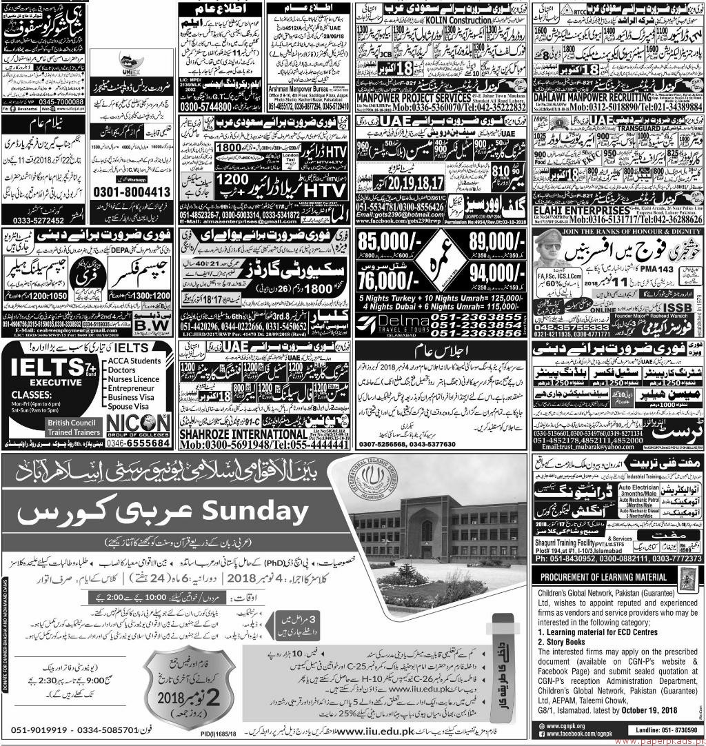 Multiple Jobs - Express Jobs ads 16 October 2018 Latest