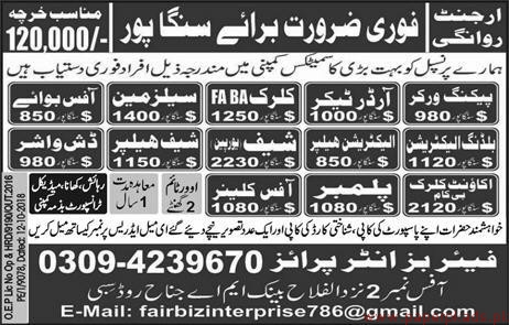 Packing Workers Clerks Office Boy Jobs