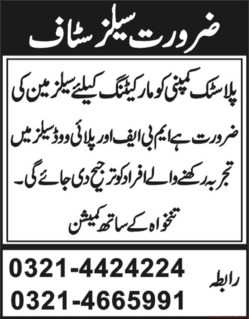 Sales Staff Required for Plastic Company