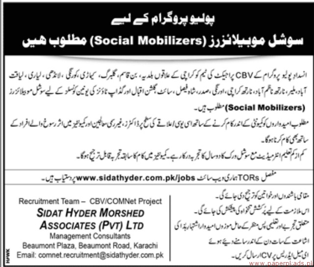 Sidat Hyder Morshed Associates Private Limited Jobs 2018 Latest
