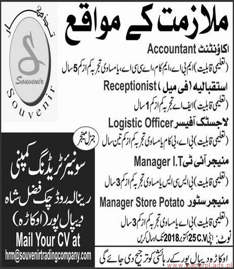 Souvenir Trading Company Jobs 2018 Latest