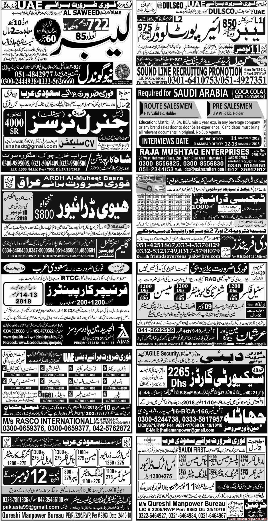 Express Newspaper Jobs 09 November 2018 Latest