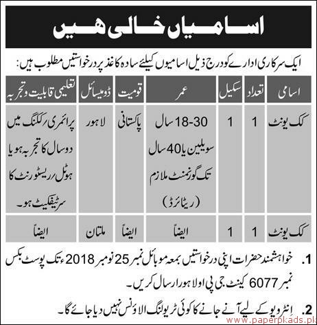 Government Sector Staff Required