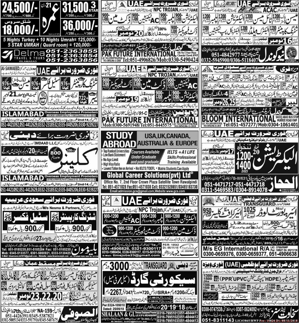 Multiple Jobs - Page2 - Express Newspaper Jobs Latest 15 November 2018