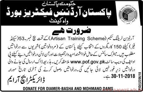 Pakistan Ordinance Factories Wah Cantt Jobs 2018 Latest