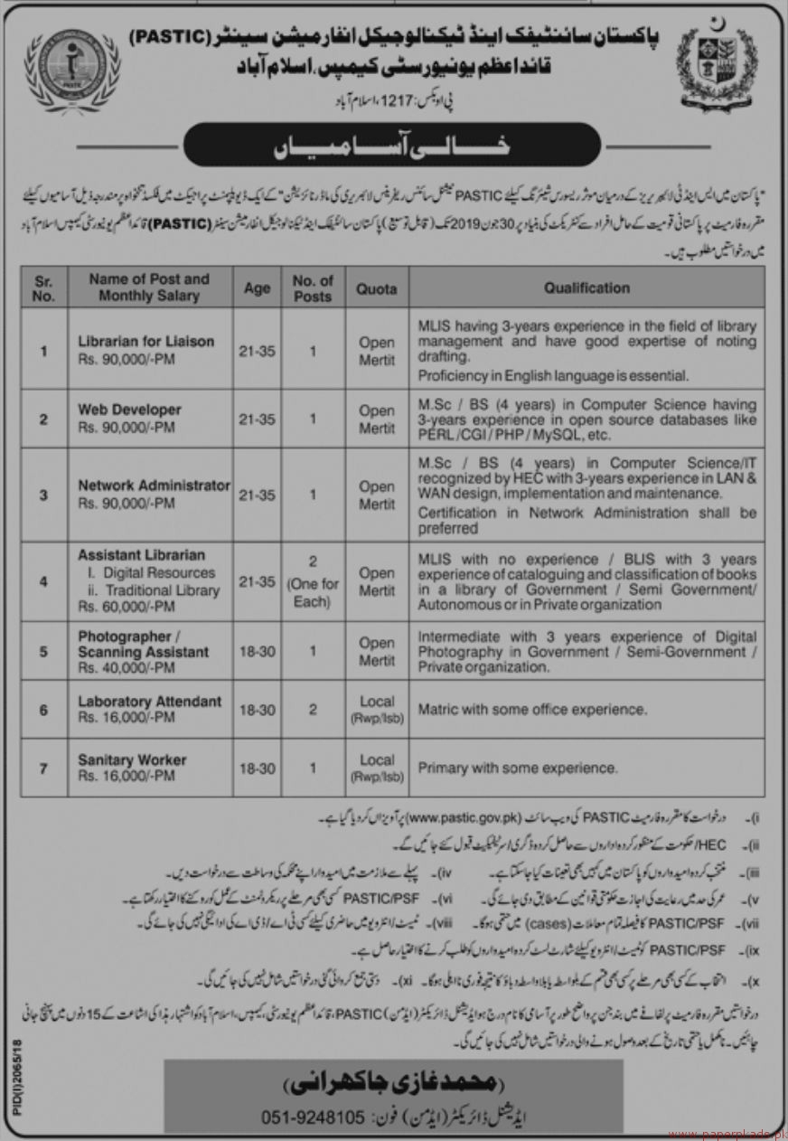 Pakistan Scientific and Technological Information Center PASTIC Jobs 2018 Latest