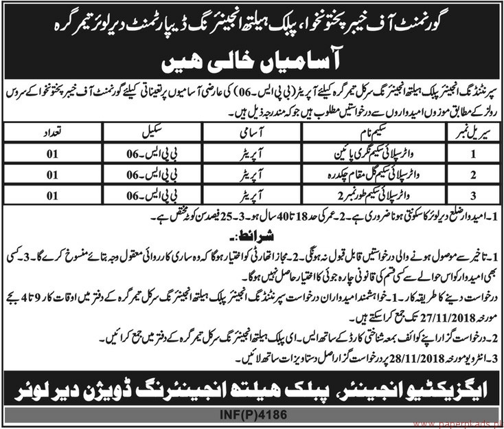 Public Health Engineering Department Jobs 2018 Latest