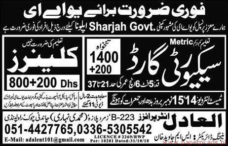 Security Guards and Cleaners Jobs in UAE