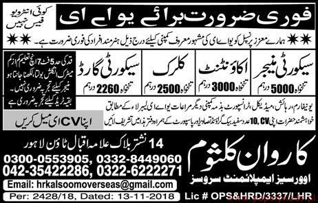 Security Manager Accountant Clerks and Security Guards Jobs in UAE