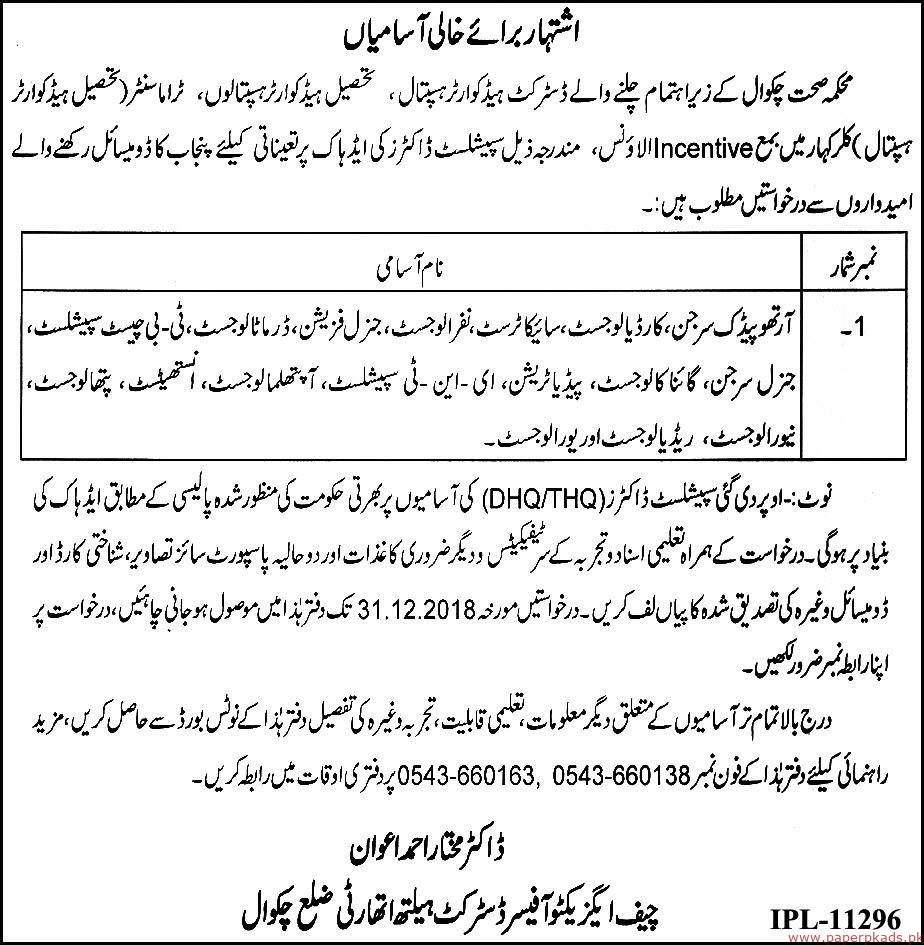 Health Department Chakwal Jobs 2018 Latest