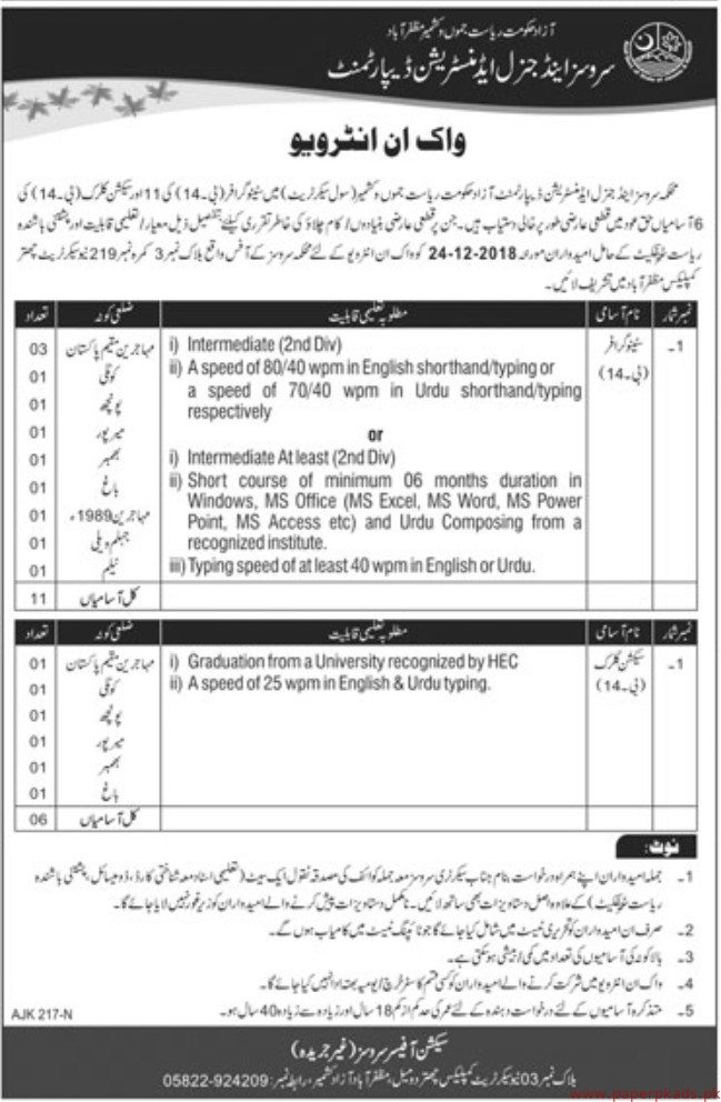 services and general administration department jobs 2018 latest