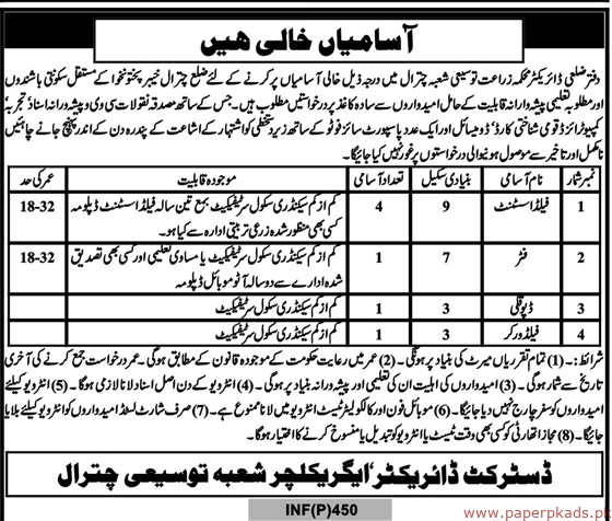 Agriculture Department KPK Jobs 2019 Latest